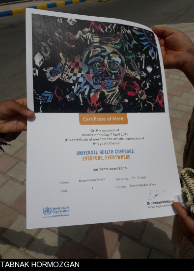 مریم رضا پناهی دانش آموز مینابی برنده جایزه سازمان بهداشت جهانی شد